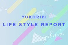 新コンテンツ!LIFE STYLE REPORT公開!