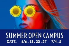 Summer Open Campus 開催決定