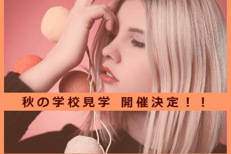 美容学校の授業見てみたい☆ 見学会開催!