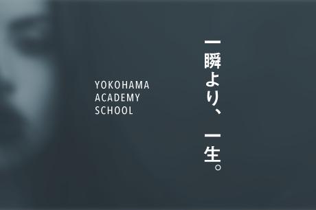 YOKOHAMA ACADEMY SCHOOL ページリニューアル!!