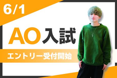 6月1日(火)よりAO入試エントリースタート